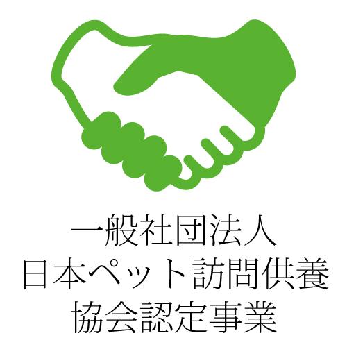 一般社団法人日本ペット訪問供養協会認定事業
